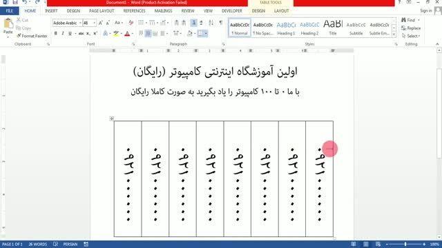 ترفند : ساخت کاغذ تبلیغاتی در ورد - tarfand