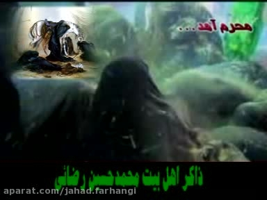 کلیپ مداحی کربلایی محمد حسین رضایی