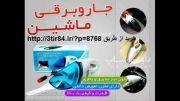 جارو برقی ماشین,جارو برقی فندکی ماشین با قیمت ارزان