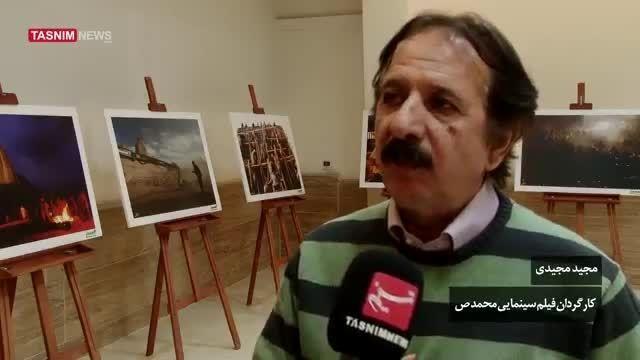 فیلم محمد رسول ا... کارگردان مجید مجیدی