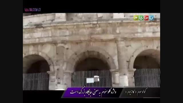 کولوسئو شهر رم_آمفی تئاتر باستانی+فیلم ویدیو کلیپ قدیمی