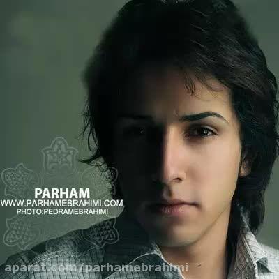 آهنگ غمگین دل ساده -پرهام ابراهیمی