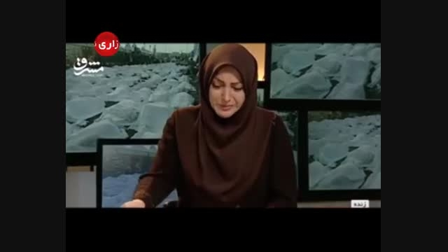 گریه مجری شبکه خبر پس از اعلام خبر مرگ بیش از ۴۰۰ ایران