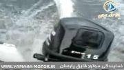 موتور قایق 15 اسب پارسان با قایق فایبر گلاس