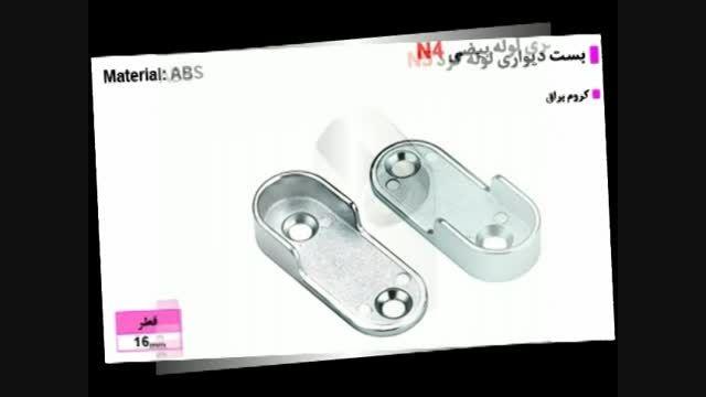 محصولات گروه تولیدی صنعتی Natrin