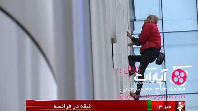 بالا رفتن از ساختمان 36 طبقه توسط مرد عنکبوتی فرانسه