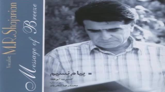 ساز و آواز دشتستانی-محمدرضا شجریان