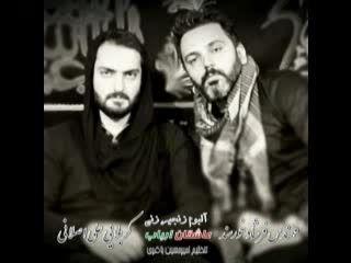 کربلایی علی اصلانی - زنجیر زنی علی لای لای