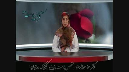 ویدئو آموزشی پوست و لیزر کلینیک ایرانیان قم