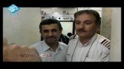 سفر عشق - آخرین سفر دکتر احمدی نژاد به عنوان رییس جمهور