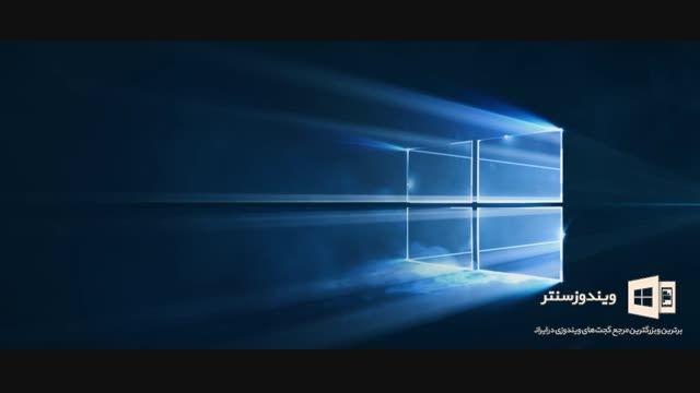 ویدیوی پنجره ی ویندوز 10 دسکتاپ