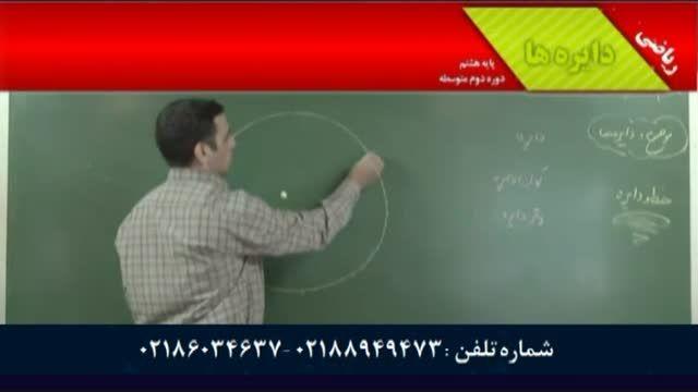 دبیر دسا - آموزش تصویری ریاضی هشتم - آقای مجید آرگون