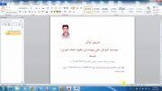 دوربین توتال آموزش توسط استاد موسسه آموزش عالی مهندسان مشهد