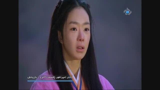 دختر امپراطور قسمت آخر-سر نوشت جینمو و سوریا