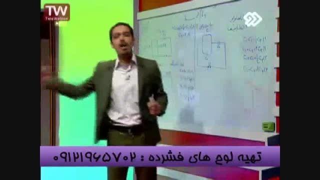 حل تست خازن با تکنیک های مهندس مسعودی -قسمت 6