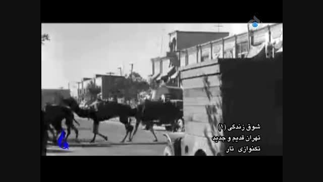 تهران قدیم و جدید