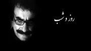 """آهنگ زیبای """"روز و شب"""" علیرضا افتخاری"""