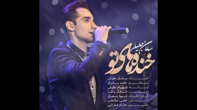 آهنگ جدید سامان جلیلی به نام خنده های تو