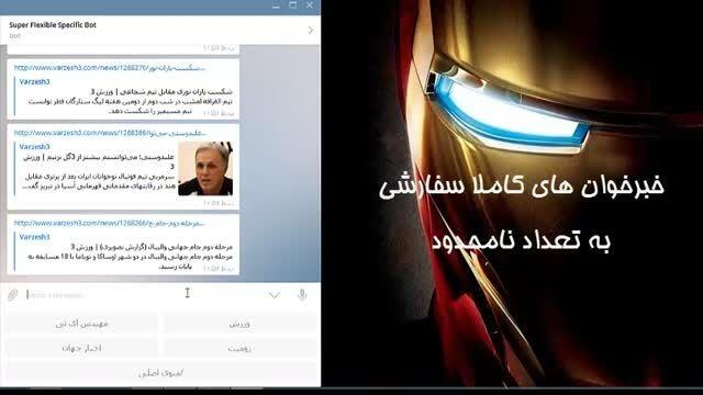 معرفی اسکریپت ربات تلگرام فارسی(بدون هزینه ماهیانه)