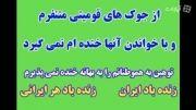 زنده باد ایران ...