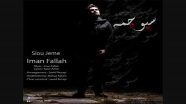 آهنگ جدید ایمان فلاح با نام سیو جمه