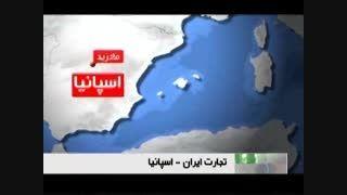تجارت ایران-اسپانیا