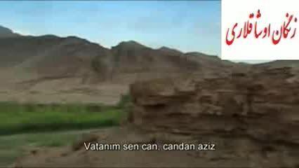 آهنگ زیبای ترکی چینی وطنیم -ترکی اویغوری