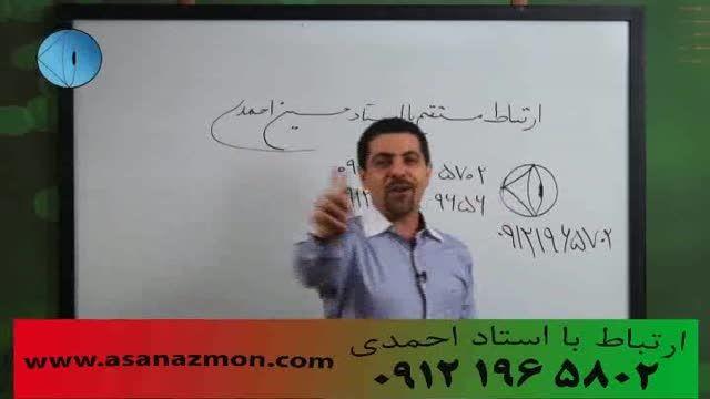 نکات آموزشی و محتویات آموزشی درس شیمی کنکور - 4