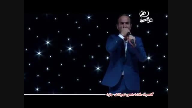 کنسرت پر هیجان و خنده دار حسن ریوندی