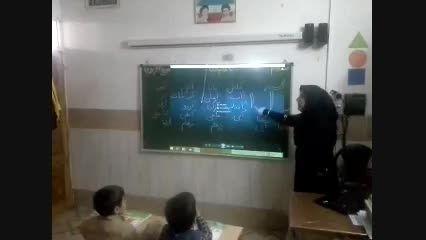 فارس کلاس اول خانم امینی درس آ