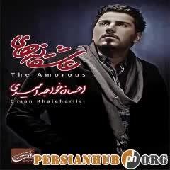 موزیک ویدیو جدید شاد ایرانی-احسان خواجه امیری 2