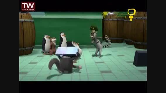 کارتون پنگوئن های ماداگاسکار (E16)