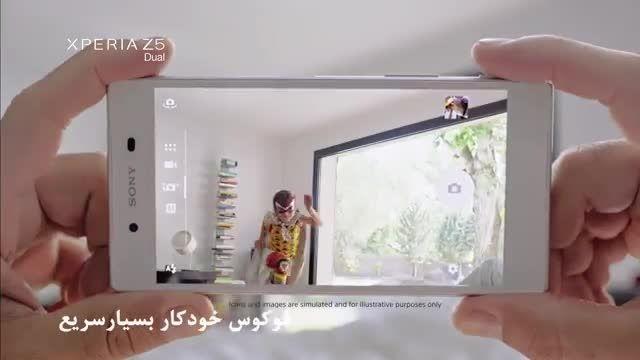 تیزر تبلیغاتی فارسی سونی برای دوربین گوشی اکسپریا Z5
