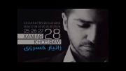 آهنگ جدید (ریسک - XaniaR Khosravi)