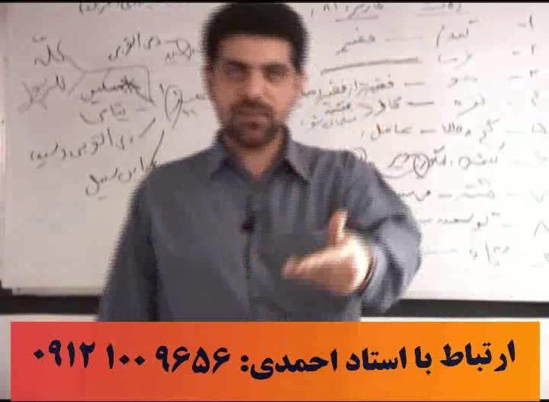 تکنیک های رمز گردانی آلفای ذهنی استاد احمدی 7