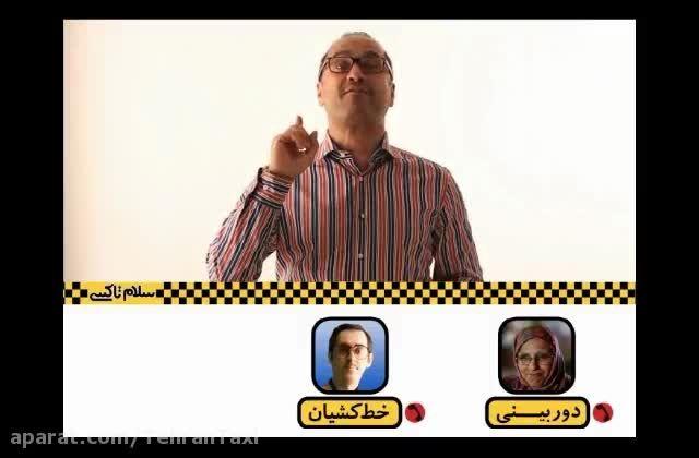 مجموعه سلام تاکسی - قسمت دوازدهم - انواع تاکسی