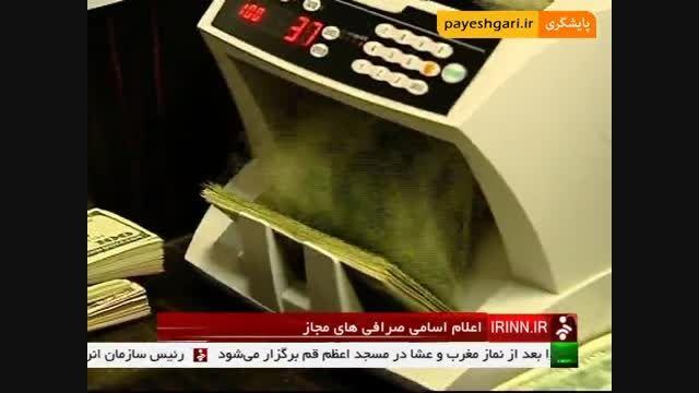 بانک مرکزی اسامی 434 صرافی مجاز را اعلام کرد