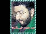 حاج سید محسن بنی فاطمه