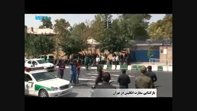 فیلم بازگشایی سفارت انگلیس در تهران