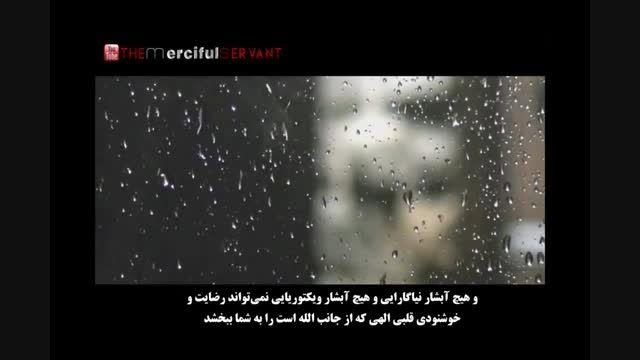 کلیپ زیبا با زیرنویس فارسی.
