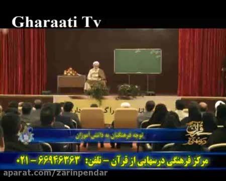 قرائتی / برنامه درسهایی از قرآن 28 اسفند 93