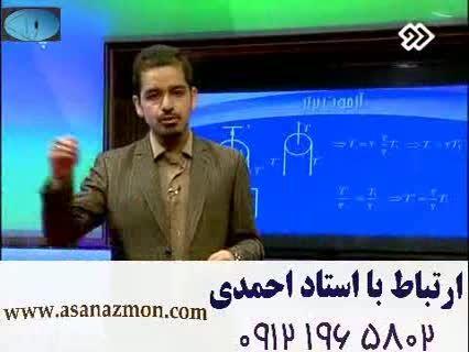 فیلم های کمک آموزشی رشته ریاضی و تجربی فیزیک کنکور 8