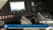 بالگرد ایرانی طوفان 2!!(ASEM)