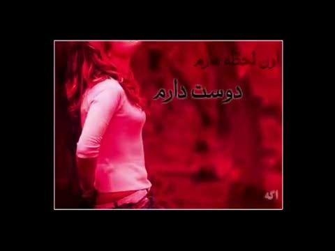 آهنگ عاشقانه ایرانی خیلی زیبا