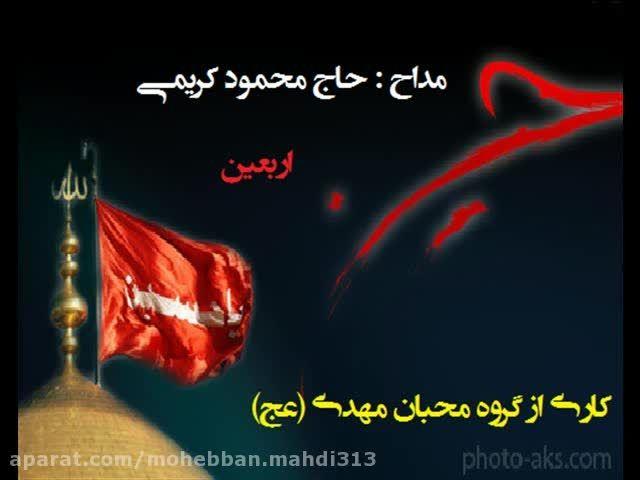 مداحی حاج محمود کریمی - اربعین ....