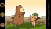 نی نی سیتی - دانلود شعر انگلیسی خرس بزرگ و سگ کوچک