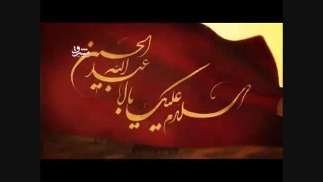 نماهنگ/ سلام بر حسین(ع)