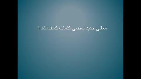 معانی جدید کلمات و اصطلاحات فارسی