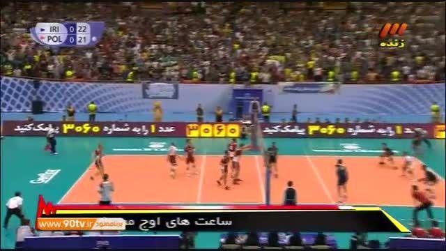 خلاصه والیبال: ایران ۱-۳ لهستان (بازی دوم)