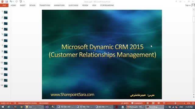 آموزش Dynamic CRM 2015 - نصب و پیکربندی - بخش 3